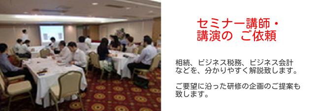 税理士,川崎,日本橋