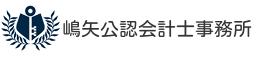 嶋矢公認会計士事務所